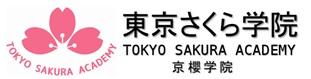 東京さくら学院(京櫻学院)Tokyo Sakura Academy